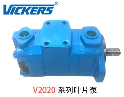 威格士叶片泵V2020